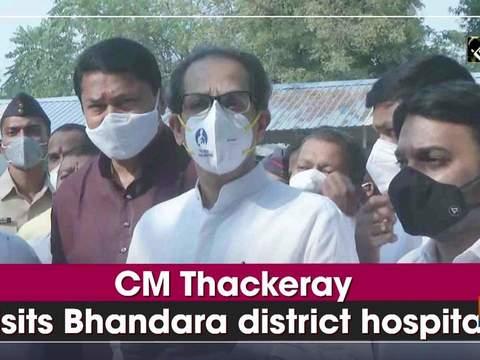 CM Uddhav Thackeray visits Bhandara district hospital
