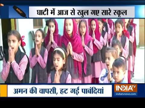 आज से जम्मू और कश्मीर में खुलेंगे सभी स्कूल