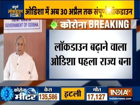 ओडिशा सरकार ने लॉकडाउन को 30 अप्रैल तक बढ़ाने का फैसला लिया