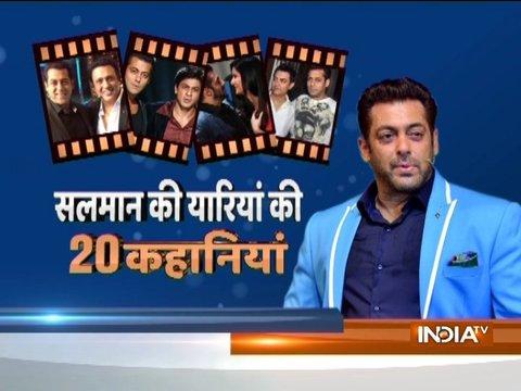 ये हैं सलमान खान के 20 खास दोस्त, देखें उनकी यारियों के किस्से