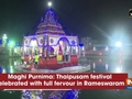 Maghi Purnima: Thaipusam festival celebrated with full fervour in Rameswaram