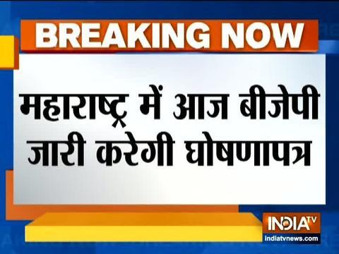 महाराष्ट्र विधानसभा चुनाव 2019: भाजपा आज जारी करेगी अपना चुनावी घोषणापत्र