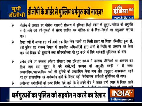 कोरोना काल में यूपी के DGP ने जारी किया मुहर्रम को लेकर निर्देश, मुस्लिम धर्मगुरुओं ने किया विरोध