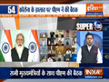 Super 100: PM Modi held meeting with Chief Ministers on the current COVID1-9 situation