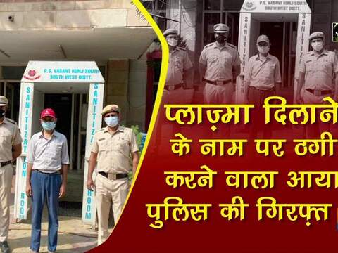 Delhi Police arrest man cheating people on pretext of plasma donation