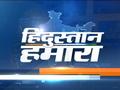 Hindustan Hamara | October 18, 2019