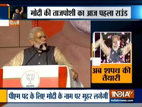 नवनिर्वाचित भाजपा सांसद आज औपचारिक रूप से पीएम मोदी को अपना नेता चुनने के लिए मिलेंगे