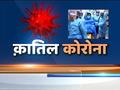 Watch India TV's Exclusive report on Coronavirus