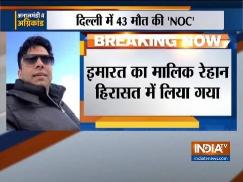 Delhi Fire: पुलिस ने फैक्ट्री मालिक को किया गिरफ्तार, आग लगने से हुई 43 लोगों की मौत