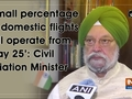 'Small percentage of domestic flights will operate from May 25': Civil Aviation Minister