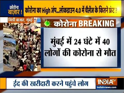 ईद के सामान की खरीदारी के लिए लोगो ने किया मुंबई में सोशल डिस्टन्सिंग का उल्लंघन