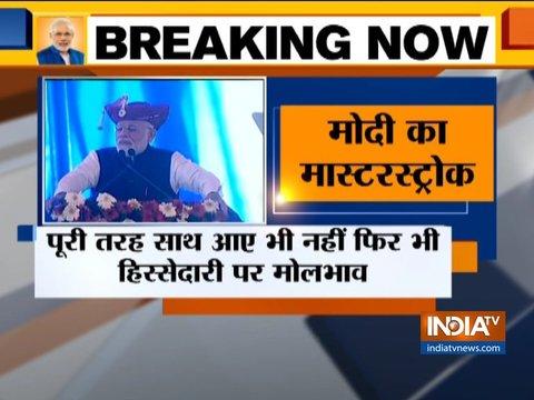 भ्रष्टाचार के खिलाफ मेरे कदम से कुछ लोगों में गुस्सा है और मैंने उन्हें लोगों का पैसा लूटने से रोका इसलिए उन्होंने महागठबंधन बना लिया: PM मोदी