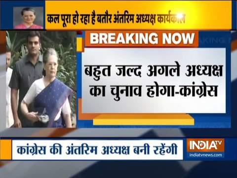 Breaking: सोनिया गांधी कांग्रेस की अतंरिम अध्यक्ष बनी रहेंगी