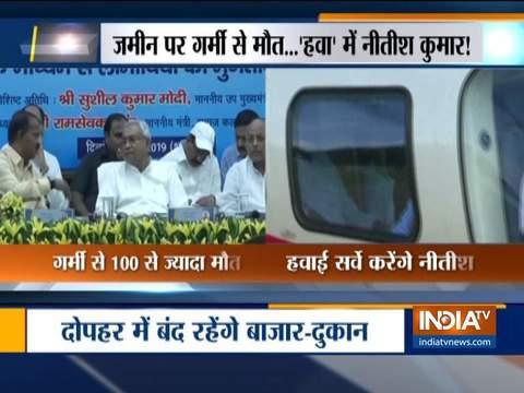 Bihar heatwave: सीएम नितीश कुमार का हवाई दौरा आज
