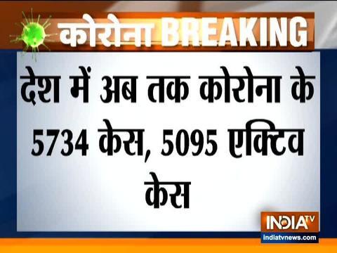 भारत कोरोनावायरस के मामले 5,734 तक पहुंचे, 166 हो चुकी हैं मौत