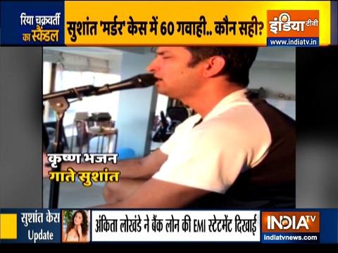 सुशांत सिंह राजपूत मर्डर मिस्ट्री: देखिए पूरी रिपोर्ट