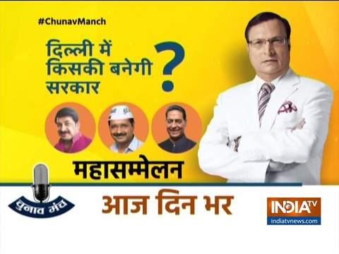 दिल्ली में किसकी बनेगी सरकार? इंडिया टीवी का कार्यक्रम चुनाव मंच देखिए आज दिनभर