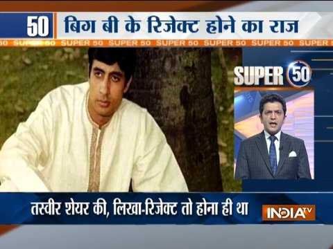 Super 50 : NonStop News | 21st March, 2018