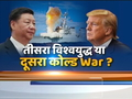 New cold war between America and China | Special Report