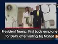 President Trump, First Lady emplane for Delhi after visiting Taj Mahal