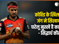 Realised importance of India's herbal remedies during COVID fight, says Siddarth Kaul