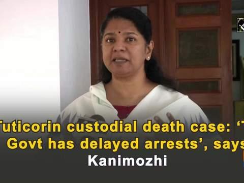 Tuticorin custodial death case: 'TN Govt has delayed arrests', says Kanimozhi