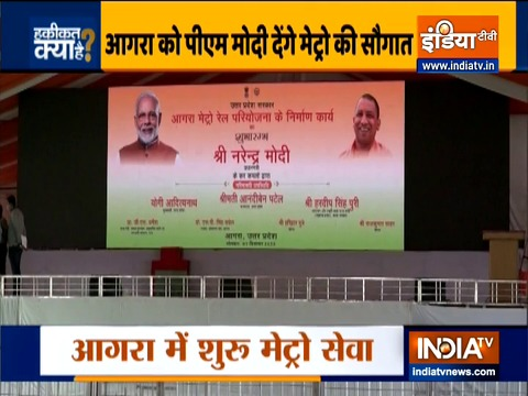PM Modi to inaugurate construction work of Agra Metro Project on Monday