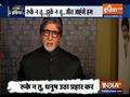 Jeetega India: Amitabh Bachchan encourages COVID-19 Warriors