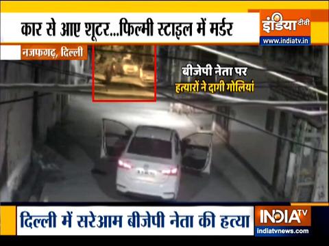 दिल्ली के नजफगढ़ इलाके में बीजेपी नेता की गोली मारकर हत्या