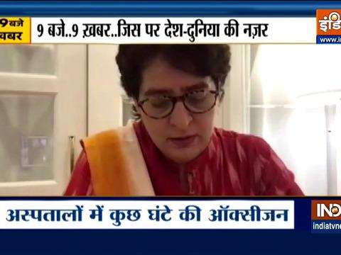 9 AM न्यूज | क्या यह रैलियों में हंसने का समय है? प्रियंका गांधी वाड्रा ने पीएम मोदी पर साधा निशाना