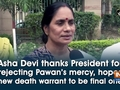 Asha Devi thanks President for rejecting Pawan's mercy, hopes new death warrant to be final one