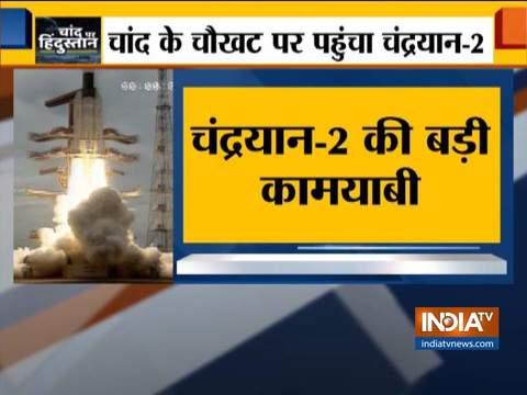 चंद्रयान-2 ने आज किया चंद्रमा की कक्षा में प्रवेश