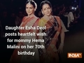 Daughter Esha Deol posts heartfelt wish for mommy Hema Malini on her 70th birthday