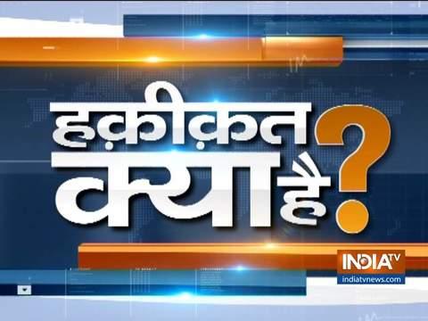 देखिये इंडिया टीवी का स्पेशल शो 'हकीक़त क्या है' | 14 जून, 2019