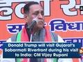 Donald Trump will visit Gujarat's Sabarmati Riverfront during his visit to India: CM Vijay Rupani