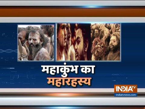 देखें, महाकुंभ में नागा साधुओं के रहस्य पर इंडिया टीवी स्पेशल स्टोरी